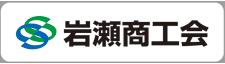 岩瀬商工会