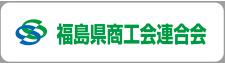 福島県商工会連合会