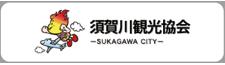須賀川観光協会